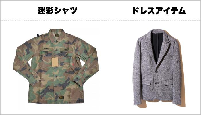 迷彩シャツとドレスアイテム