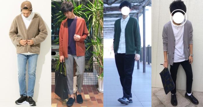 秋のファッション・メンズ|カーディガンの着こなし【2019年版