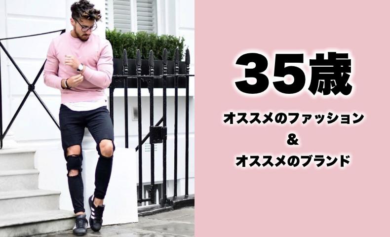 35歳,ファッション,メンズ,男,ブランド