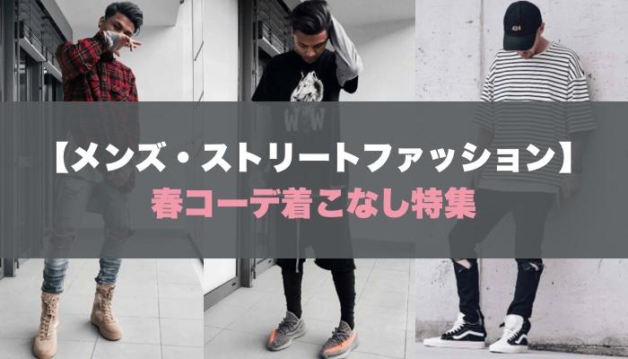 05a6e7aac00 メンズ・ストリートファッション】春コーデ着こなし特集! | 服のメンズ ...