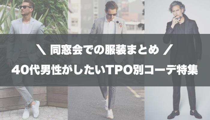 服装 tpo