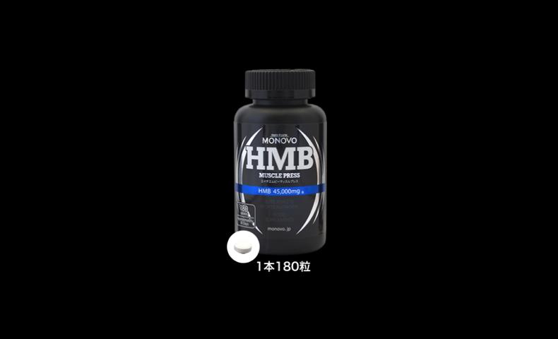 HMBマッスルプレス,効果なし,副作用