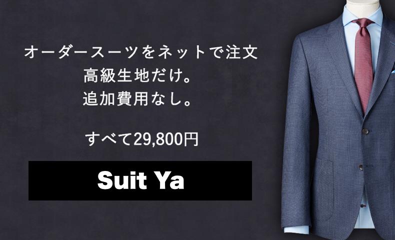 suit ya 評判 口コミ トラブル