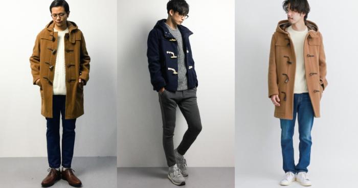 ダッフルコートはインナーとサイズ感が大事|メンズコーデ集|服