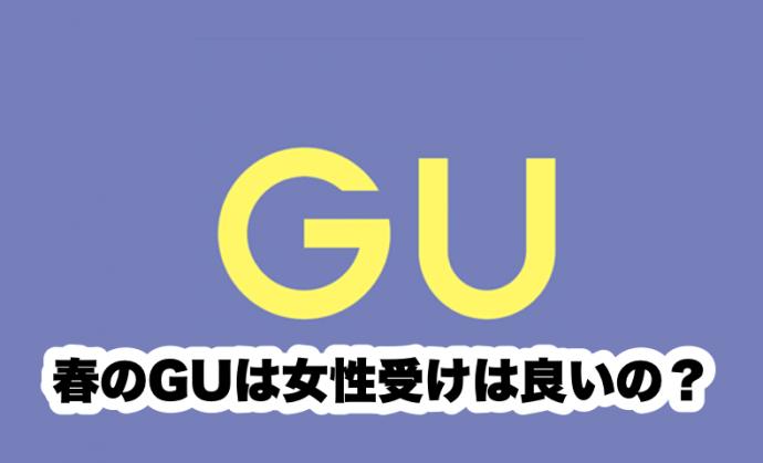 GU,春,コーデ