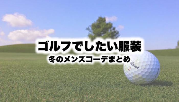 ゴルフでしたい服装 冬のメンズコーデまとめ【行き帰りの服装