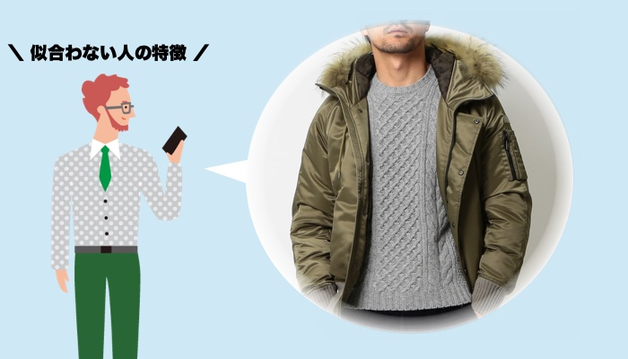 ダウンジャケットが「似合わない人」の特徴