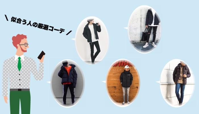 ダウンジャケットが似合う人の5つのコーデ