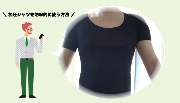 加圧シャツを効率的に使う方法