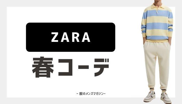 ZARA春メンズコーデ