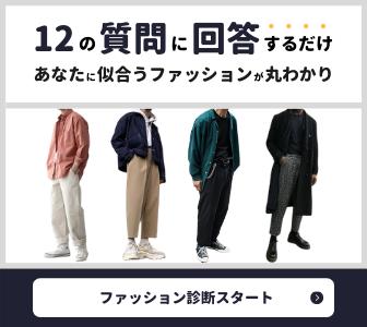 ファッション系統診断